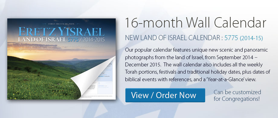 land-of-israel-calendar-wall_920.jpg