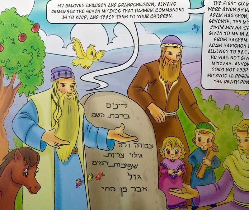 Noah cartoon from Noach and the Flood (Feldheim)