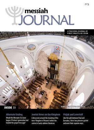 Messiah Journal #119