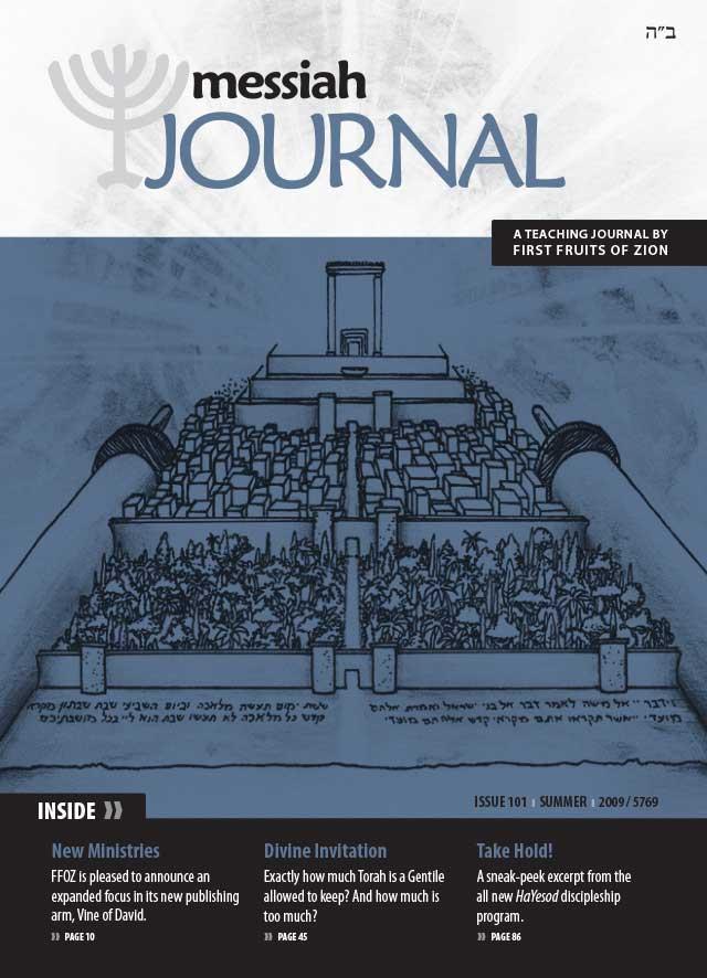 Messiah Journal 101