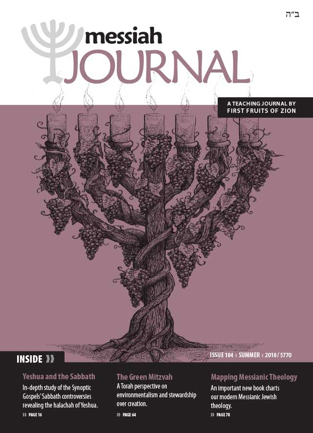 Messiah Journal 104