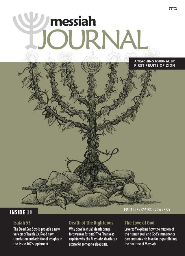 Messiah Journal 107