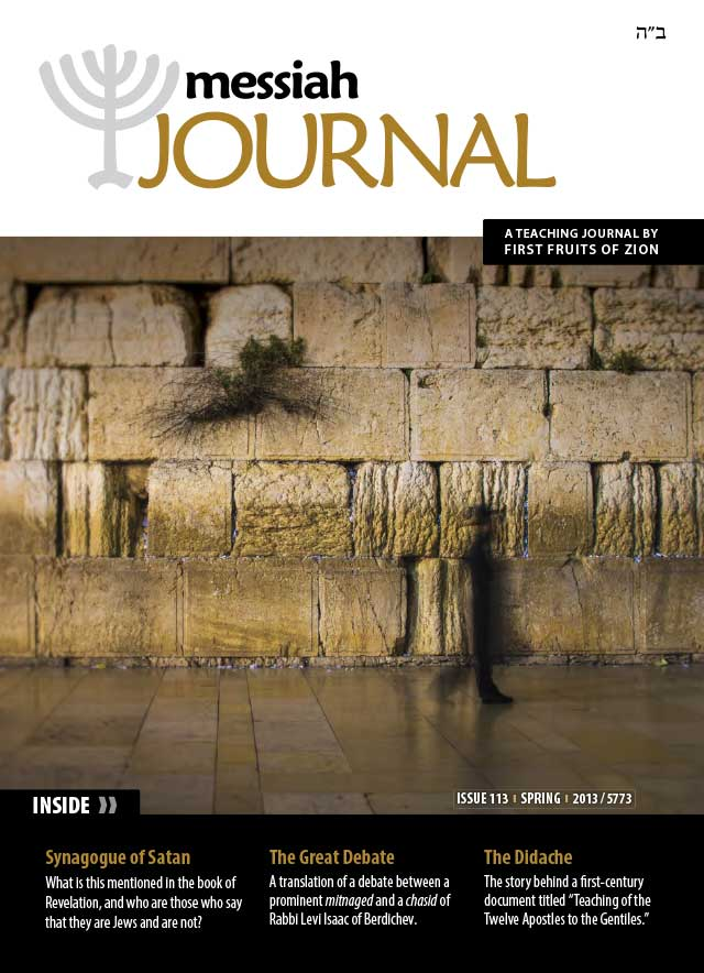 Messiah Journal 113