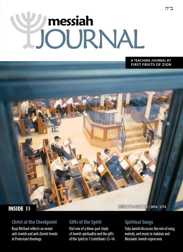 Messiah Journal 116