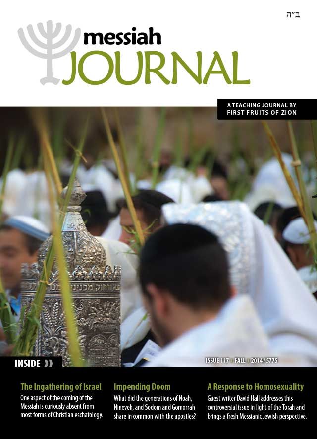 Messiah Journal 117