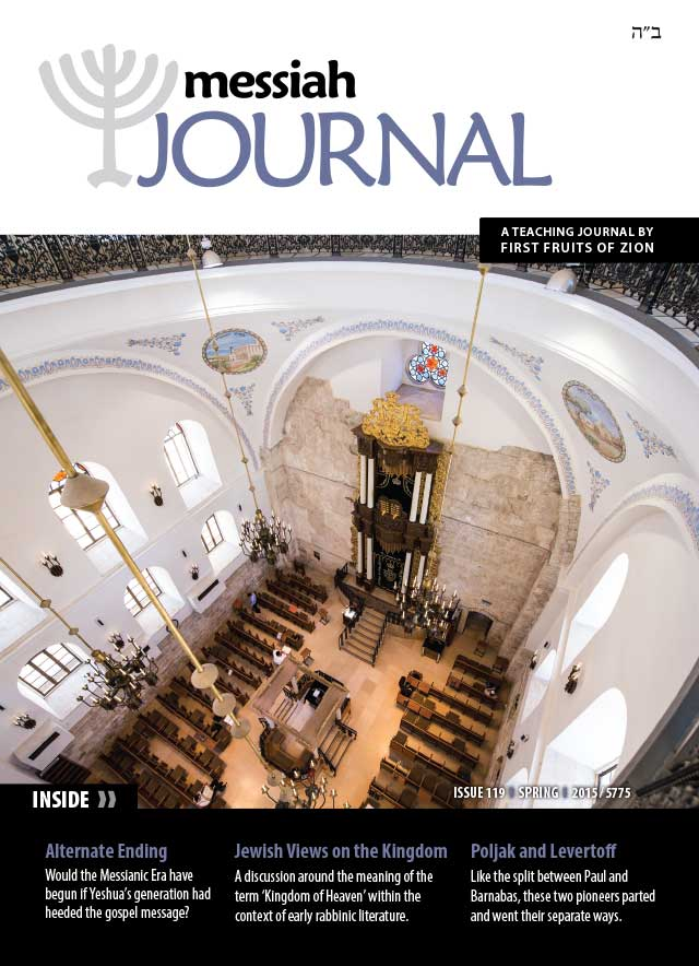 Messiah Journal 119