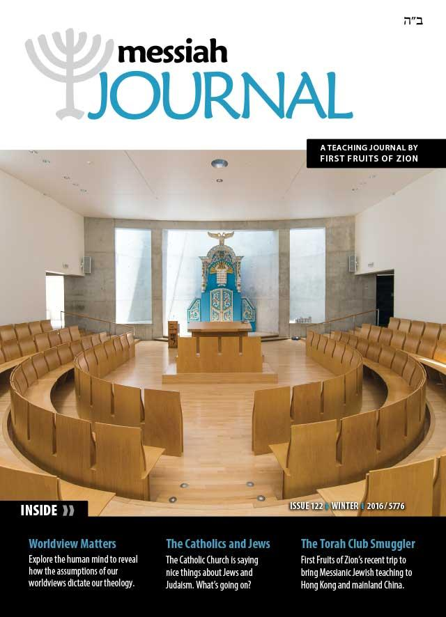 Messiah Journal #122