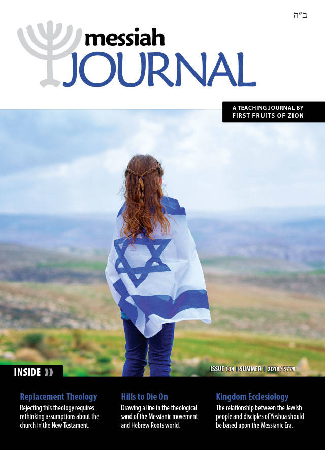 Messiah Journal 134