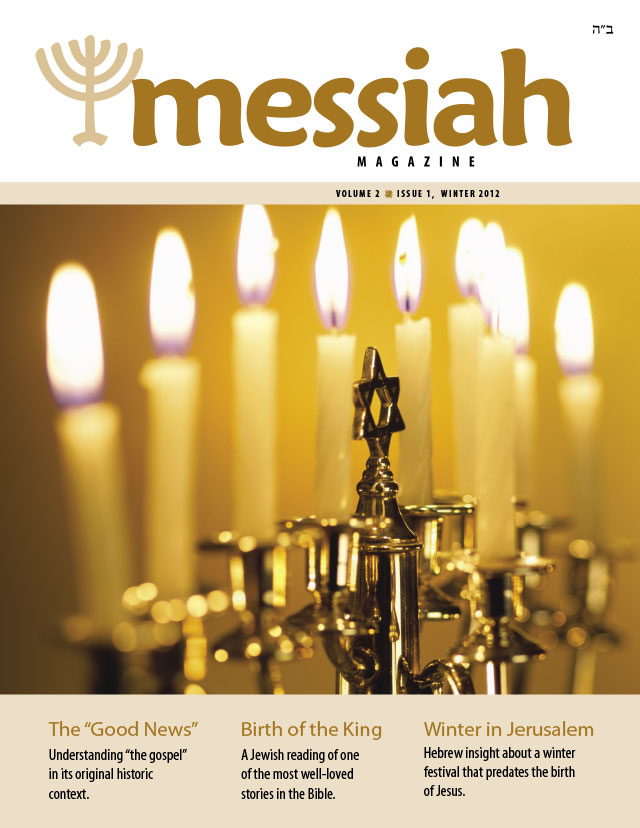 Messiah Magazine 1