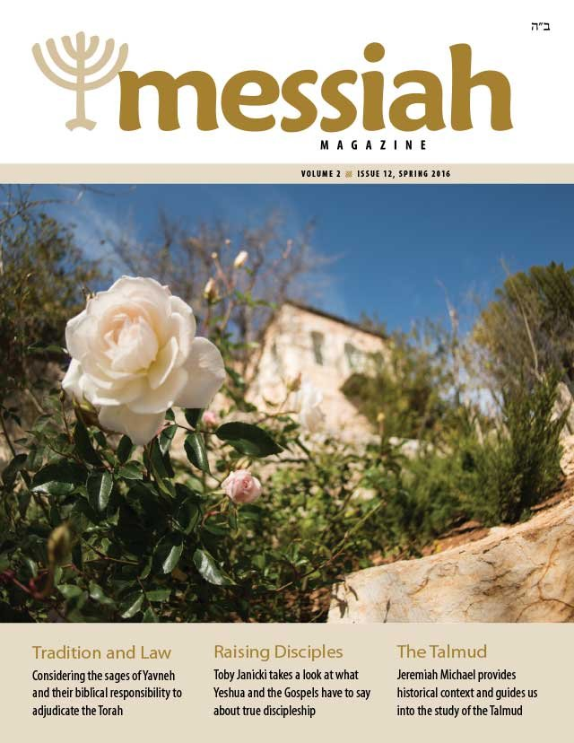 Messiah Magazine #12