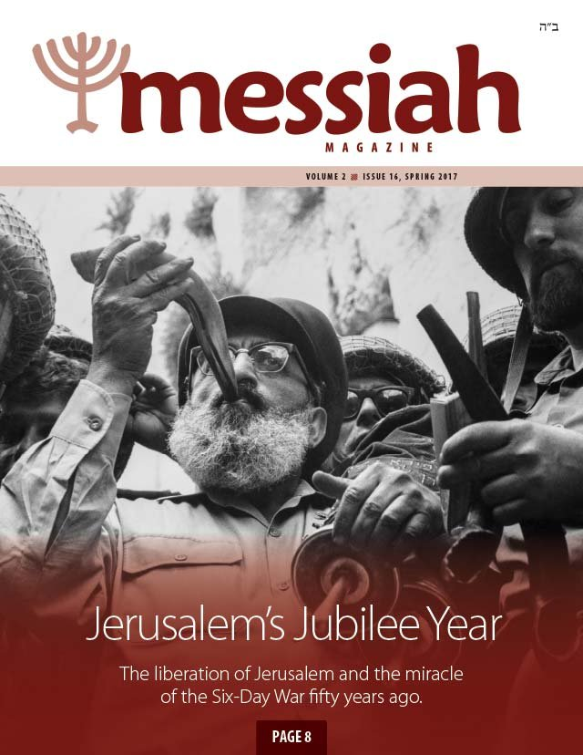 Preview the Digital Edition of Messiah Magazine